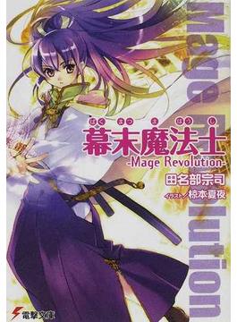 幕末魔法士 Mage Revolution(電撃文庫)