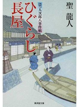 ひぐらし長屋(廣済堂文庫)