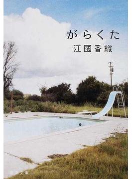 がらくた(新潮文庫)