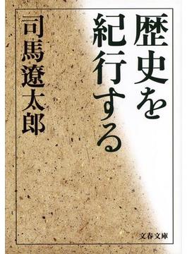 歴史を紀行する 新装版(文春文庫)