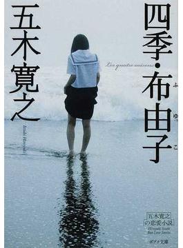 四季・布由子 改訂新版(ポプラ文庫)