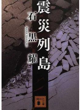 震災列島(講談社文庫)