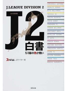 J2白書 51節の熱き戦い 永久保存版 2009