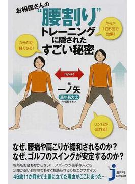 """お相撲さんの""""腰割り""""トレーニングに隠されたすごい秘密(じっぴコンパクト新書)"""