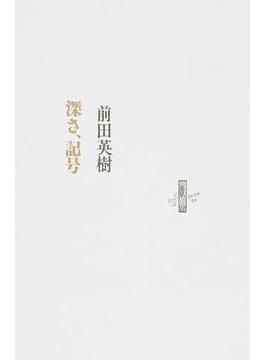 深さ、記号 (le livre de luciole)の表紙