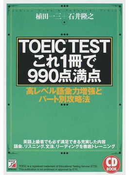 TOEIC TESTこれ1冊で990点満点 高レベル語彙力増強とパート別攻略法