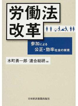 労働法改革 参加による公正・効率社会の実現
