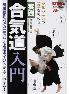 実践合気道入門 DVDで見て、学ぶ 身体づかいの「理」を究める!