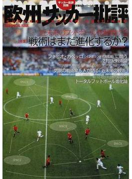 欧州サッカー批評 2010SPECIAL ISSUE 近未来のフットボールを解明する 戦術はまだ進化するか?(双葉社スーパームック)