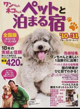 ワンちゃんネコちゃんペットと泊まる宿 全国版 '10〜'11