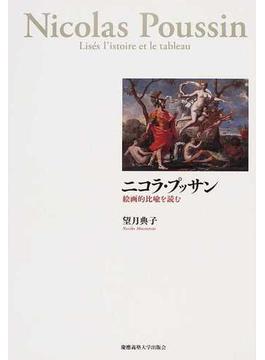 ニコラ・プッサン 絵画的比喩を読む