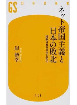 ネット帝国主義と日本の敗北 搾取されるカネと文化