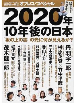 2020年、10年後の日本 「坂の上の雲」の先に何が見えるか? オフレコ!スペシャル