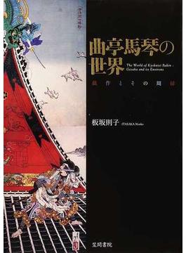 曲亭馬琴の世界 戯作とその周縁の表紙