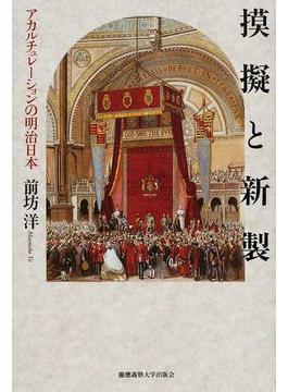 摸擬と新製 アカルチュレーションの明治日本