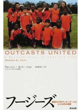 フージーズ 難民の少年サッカーチームと小さな町の物語