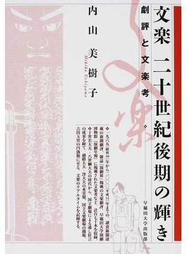 文楽二十世紀後期の輝き 劇評と文楽考