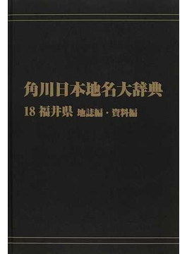 角川日本地名大辞典 オンデマンド版 18−2 福井県 地誌編・資料編