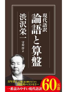 論語と算盤 現代語訳(ちくま新書)