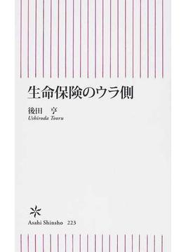 生命保険のウラ側(朝日新書)