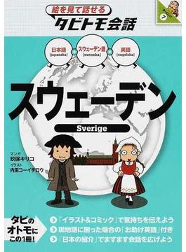 スウェーデン スウェーデン語+日本語英語