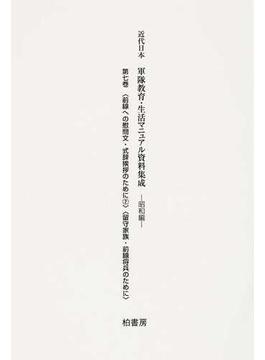 近代日本軍隊教育・生活マニュアル資料集成 復刻 昭和編第7巻 前線への慰問文・式辞挨拶のために 2