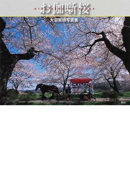 お伽噺桜 大沼英樹写真集