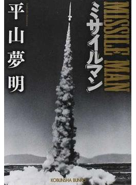 ミサイルマン(光文社文庫)