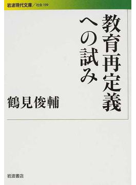 教育再定義への試み(岩波現代文庫)