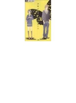 少年バタフライ (ベツコミフラワーコミックス)(フラワーコミックス)