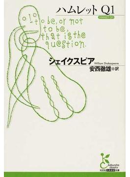 ハムレットQ1(光文社古典新訳文庫)