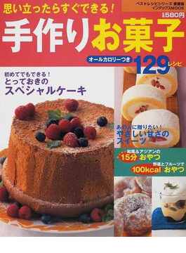 手作りお菓子129レシピ 思い立ったらすぐできる! オールカロリーつき