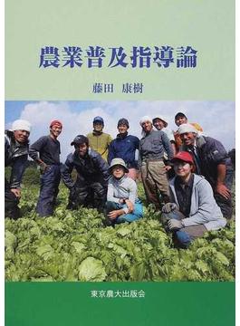 農業普及指導論