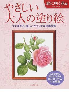 やさしい大人の塗り絵 塗りやすい絵で、はじめての人にも最適 庭に咲く花編