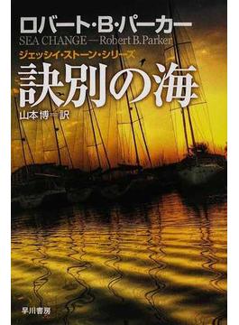 訣別の海(ハヤカワ・ミステリ文庫)