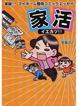 家活 実録!!マイホーム獲得コミックエッセイ