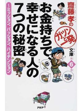 お金持ちで、幸せになる人の7つの秘密 ミッション、パッション、ハイテンション(齋藤孝のガツンと一発文庫)