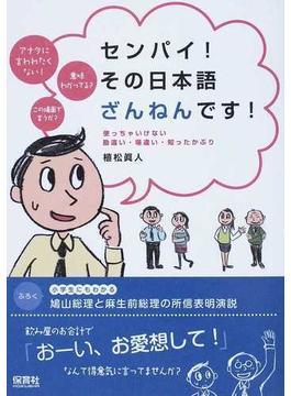 センパイ!その日本語ざんねんです! 使っちゃいけない勘違い・場違い・知ったかぶり