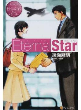Eternal Star Chika & Yuki 1(エタニティブックス)