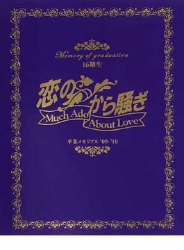 恋のから騒ぎ 卒業メモリアル '09−'10 16期生の表紙