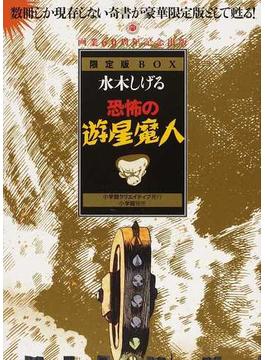 恐怖の遊星魔人 限定版BOX