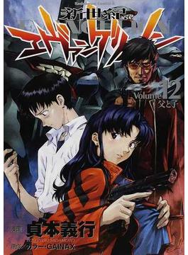 新世紀エヴァンゲリオン 12 (角川コミックス・エース)(角川コミックス・エース)