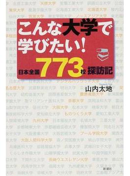 こんな大学で学びたい! 日本全国773校探訪記