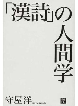 「漢詩」の人間学 新装版