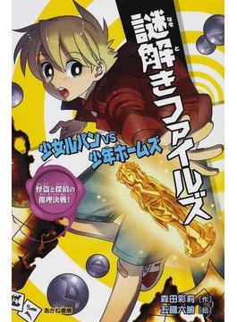 謎解きファイルズ 少女ルパンVS少年ホームズ 3 怪盗と探偵の推理決戦!