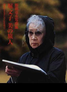 堀文子美の旅人 画家のまなざしと心を追って 飯島幸永写真集