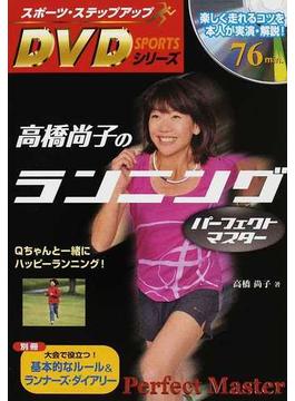 高橋尚子のランニングパーフェクトマスター Qちゃんと一緒にハッピーランニング!