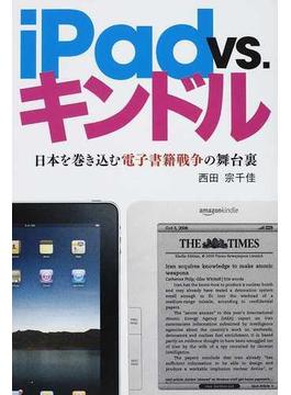 iPad vs.キンドル 日本を巻き込む電子書籍戦争の舞台裏