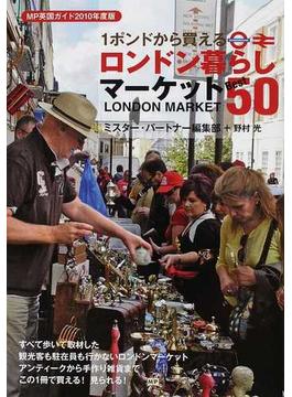 1ポンドから買えるロンドン暮らしマーケットBest50