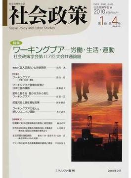 社会政策 社会政策学会誌 第1巻第4号(2010FEBRUARY) 特集ワーキングプア−労働・生活・運動